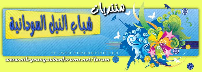 °¤§©¤ منتديات شباب النيل السودانية ¤©§¤°