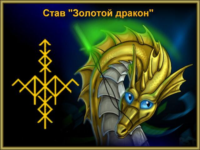 """Денежный став """"Золотой дракон"""" авт.Arkadiya 14088310"""