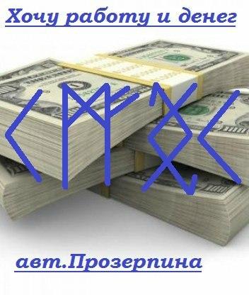 """""""Хочу работу и денег"""" от Прозепины Gpuwqh10"""