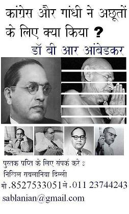 "WHAT CONGRESS AND GANDHI HAVE DONE  TO THE UNTOUCHABLES - 1 - Chapter 1 Summary ""A STRANGE EVENT"" by DR. BR Ambedkar 12310"