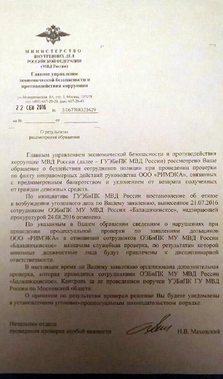 ВАЖНО    Заседание Арбитражного суда  о нашем банкротстве - Страница 32 Iei_ea10