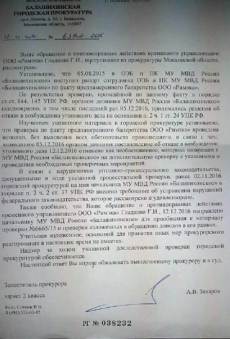 ВАЖНО    Заседание Арбитражного суда  о нашем банкротстве - Страница 32 Iei_ea11