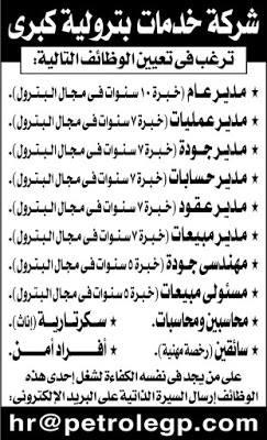 فرص عمل فى شركة خدمات بتروليه من الاهرام الجمعه13/1/2017 16105610