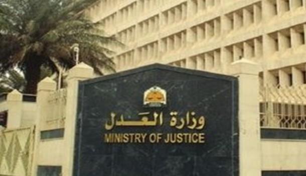 وزارة العدل تعلن نتيجة وظائف المحاكم الابتدائية والشهر العقاري 30 / 11 / 2016 56546d10