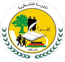المدرسة الفلسطينية