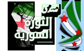 منتدى الثورة السورية