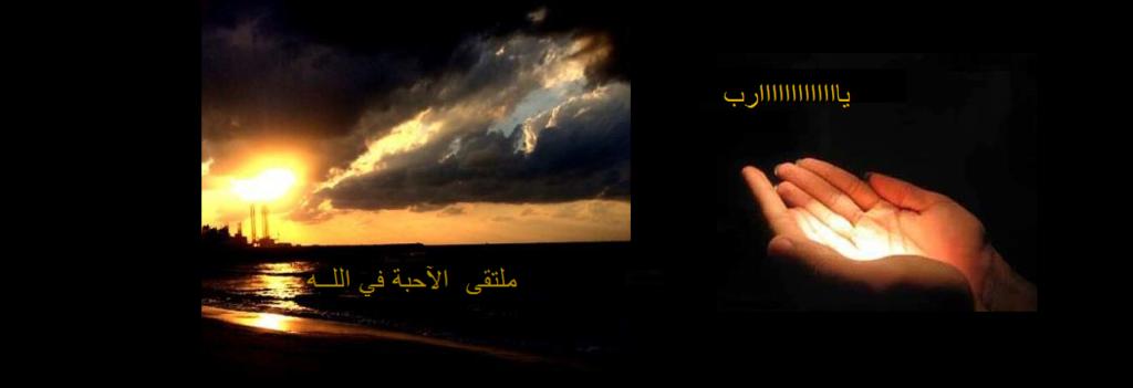 منتدى ملتقى الاحبة في الله ( اسلامي ..اجتماعي..ثقافي)