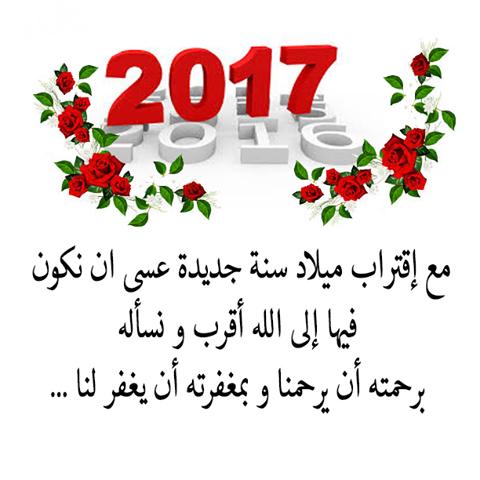 كل عام والأمة العربية والإسلامية بخير  310