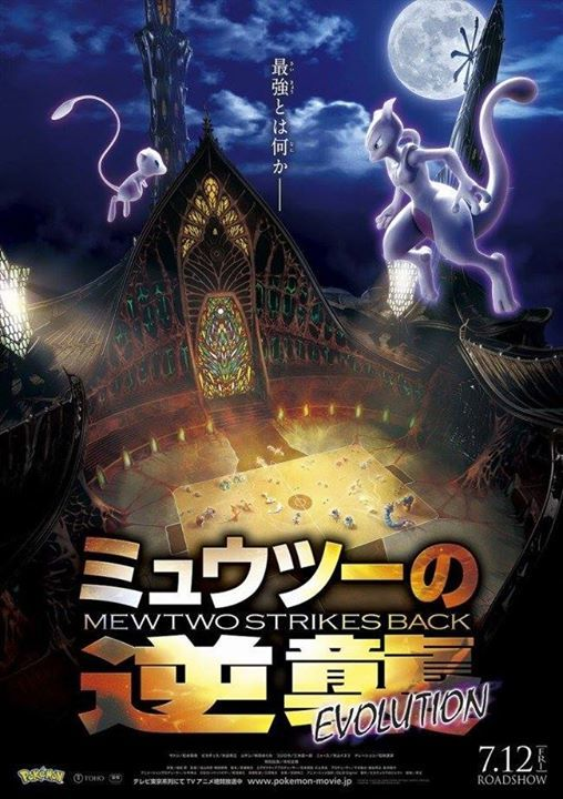Pokémon Le Film 22, Mewtwo contre-attaque Evolution D0gxn811