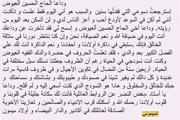 Adieu au doyen des prof Ouled Mimoune El Haj Alayoud Prof_a11