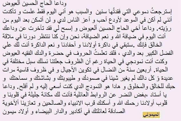 Adieu Professeur haj houssine Alayoud وداعا الحاج الحسين ألعيوض Prof_a11