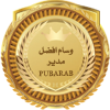 المسابقة الجديدة لتصويت لافضل منتدى وجوائزها 1000 اعتماد   617