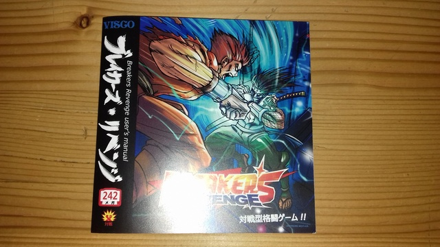 [VENDU] Neo Geo AES Jap Breakers Revenge (licence Visco) 20170214