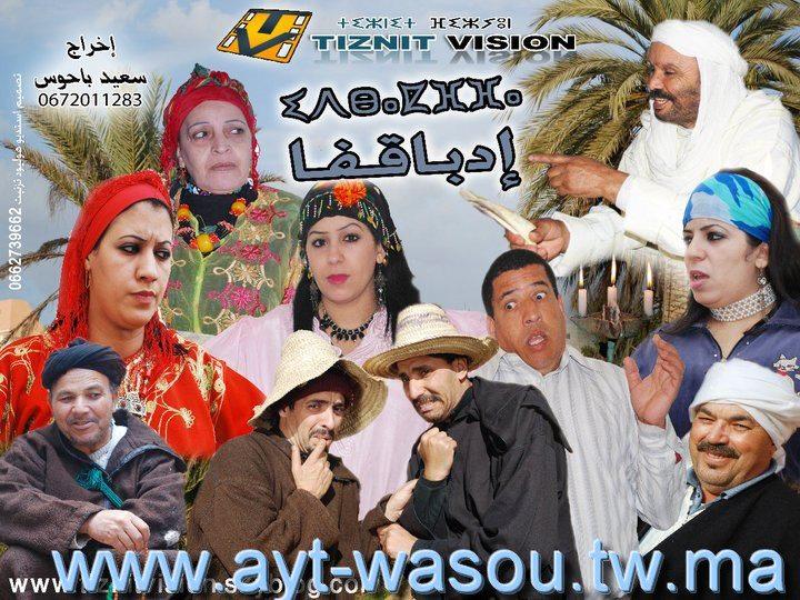 صور لاشهر الافلام الامازيغية 39956410