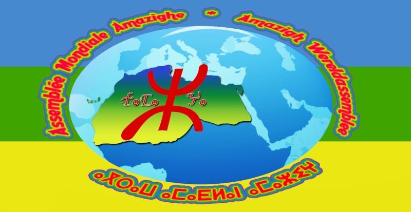 أحد جناحي الكونغرس العالمي الأمازيغي ينتهي بميلاد التجمع العالمي الأمازيغي ببروكسيل Logo-a10