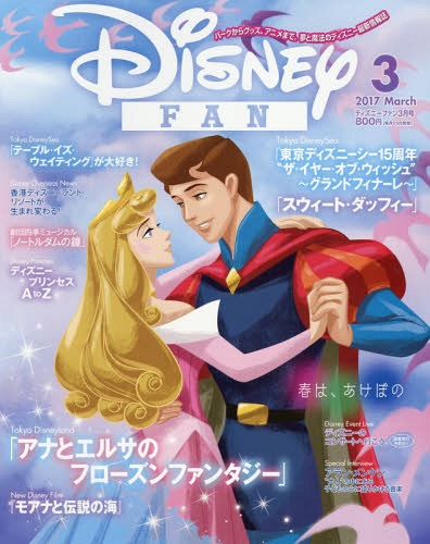 [Magazine] Disney Fan - Japon Neobk-10