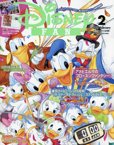 [Magazine] Disney Fan - Japon Neobk-11