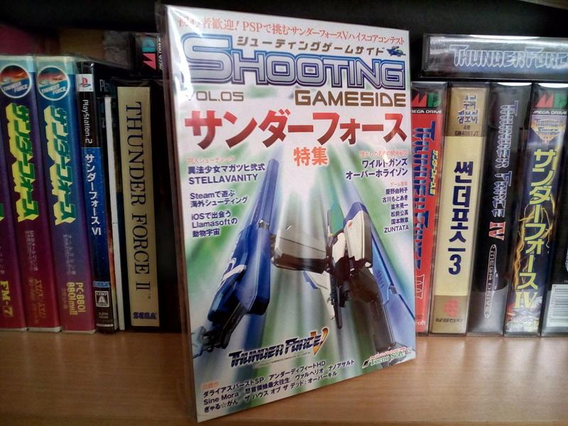 Tecno Soft games museum Img_2090