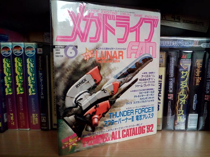 Tecno Soft games museum Img_2093