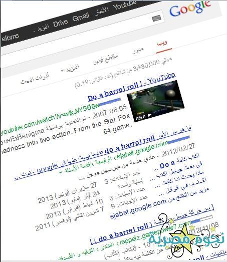 الخدع والأسرار الغير معروفة فى محرك البحث الشهير google 512