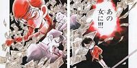 Liste des enquêtes du manga Détective Conan 005_le10