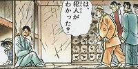 Liste des enquêtes du manga Détective Conan 015_le10