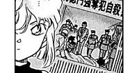 Liste des enquêtes du manga Détective Conan 052_le10