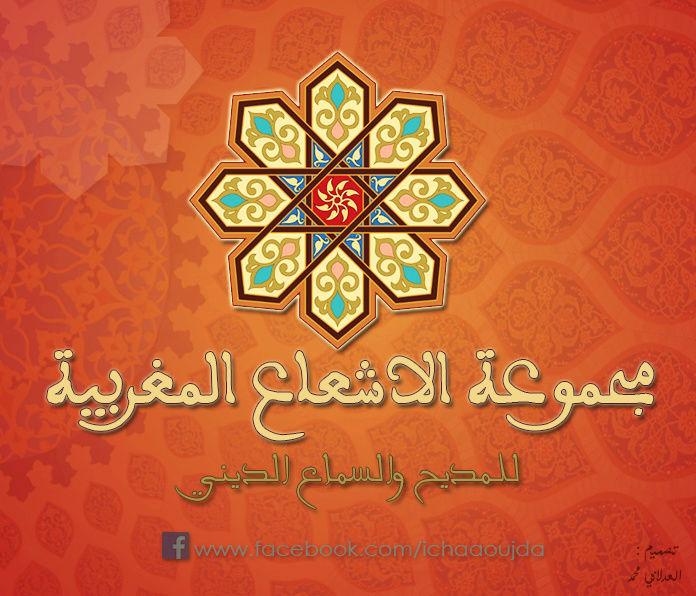 منتديات ملتقى التلاميذ التعليمية التربوية المغربية الجديدة. - الموقع Ichaao10