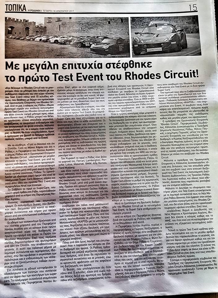 """Rhodos City Circuit"" test event  16003110"