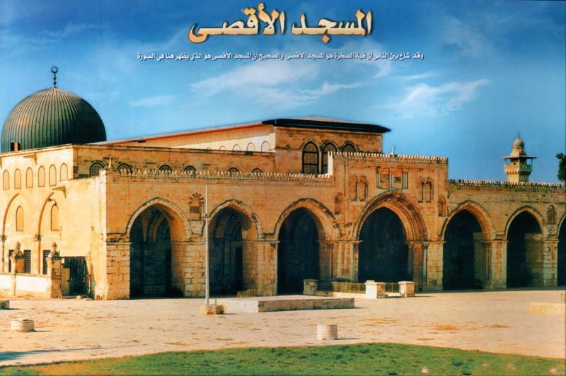 تشويه صورة المسجد الاقصى 13039310