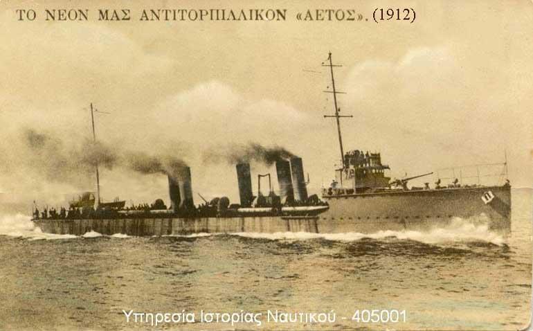 Marine grecque  Aetos_10