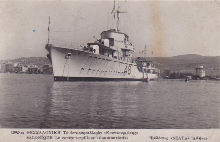 Marine grecque  Kounto11