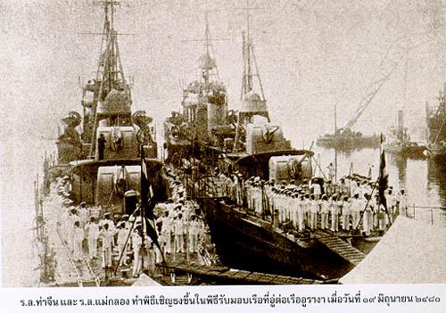 Marine thaïlandaise  Maeklo10