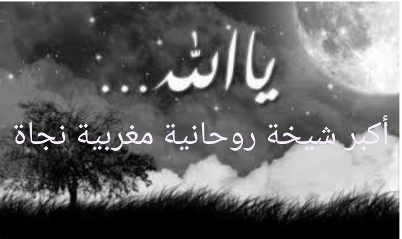اكبر شيخة روحانية مغربية نجاة00212695373231