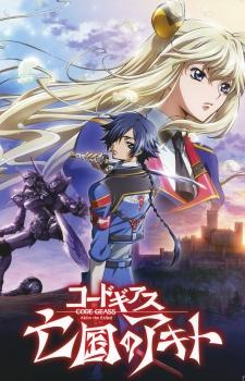 """Screenshots des deux premiers épisodes de """"Code Geass: Boukoku no Akito"""" 41401l10"""