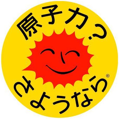 Les évêques japonais appellent à un abandon mondial du nucléaire civil Autoco11