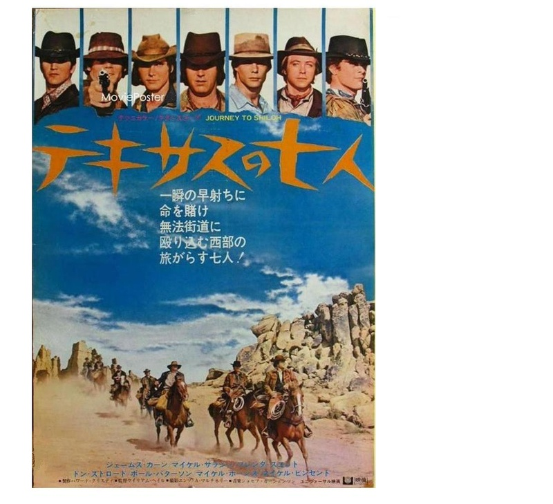 La Brigade des cow-boys. Journey to Shiloh. 1968. William Hale. Copie_28