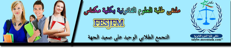 ملتقى طلبة العلوم القانونية بكلية مكناس FESJFM