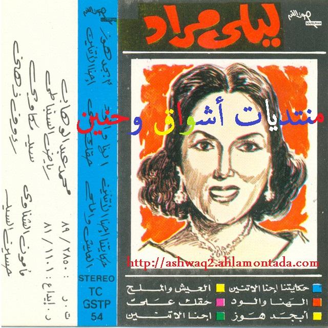 ليلى مراد - البوم العيش والملح - للتحميل حصريا + CDcover 0110