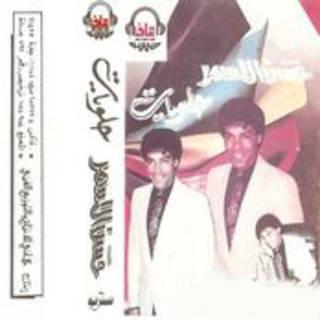 ألبوم حلويات حسن الأسمر إنتاج سنة 1983 للتحميل حصريا  Oua10