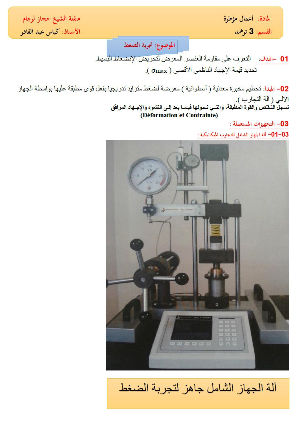 تجربة الضغط عملي بواسطة الجهاز العالمي الشامل  A10
