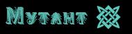 Волшебный пруд сильф - Страница 5 33jpg_10