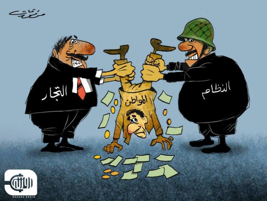 كاريكاتير عن اسباب الفقر في العالم Rr10