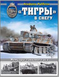 «Tigres» dans la neige. Mémoires d'un as de char. Captur22
