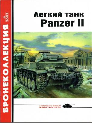 Char léger Panzer II Sans_t67