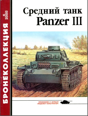 Char moyen Panzer III Sans_t68
