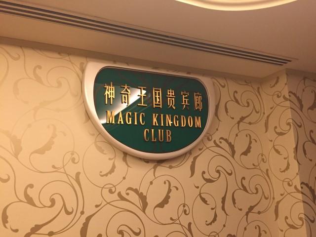 [Shanghai Disney Resort] Shanghai Disneyland Hotel Img_4326