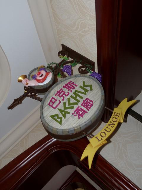 [Shanghai Disney Resort] Shanghai Disneyland Hotel P1250918