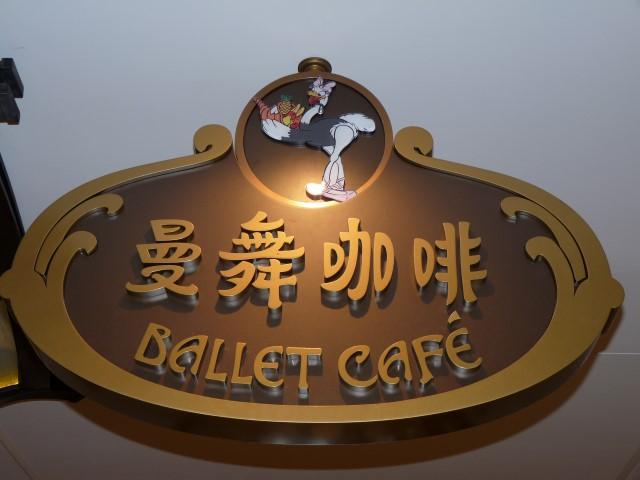 [Shanghai Disney Resort] Shanghai Disneyland Hotel P1250919