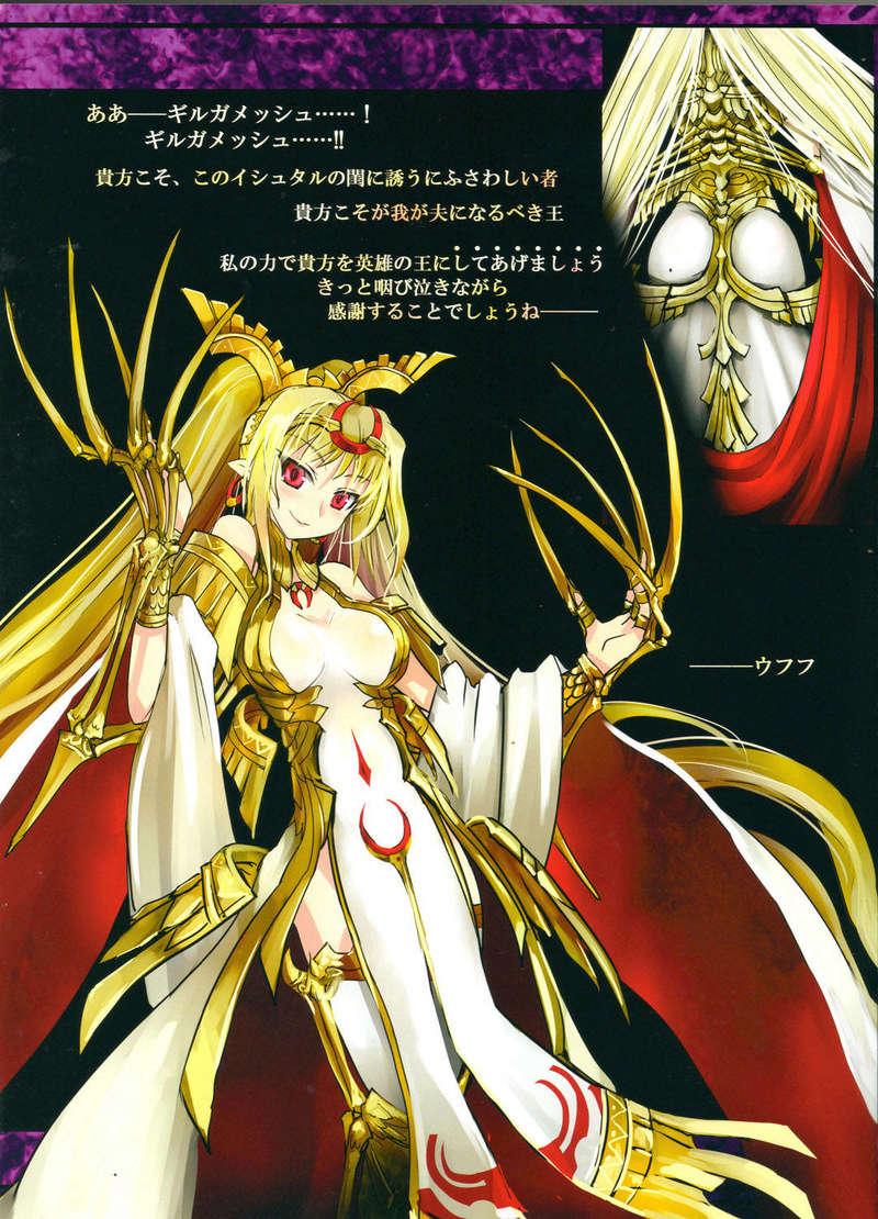 Fate/Grand Order - Page 3 True_i10